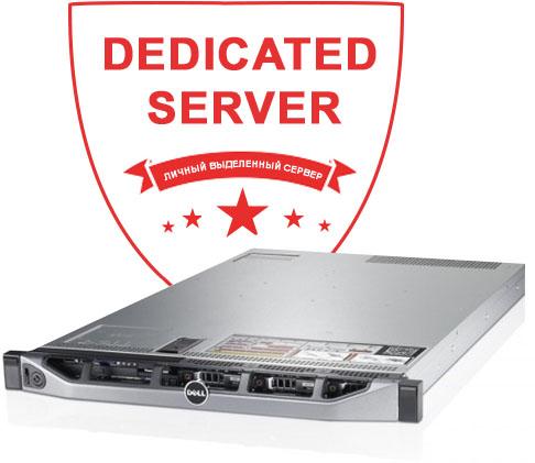 Dedicated Server, ������ ���������� ������